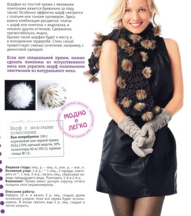 pompomscarf (1)