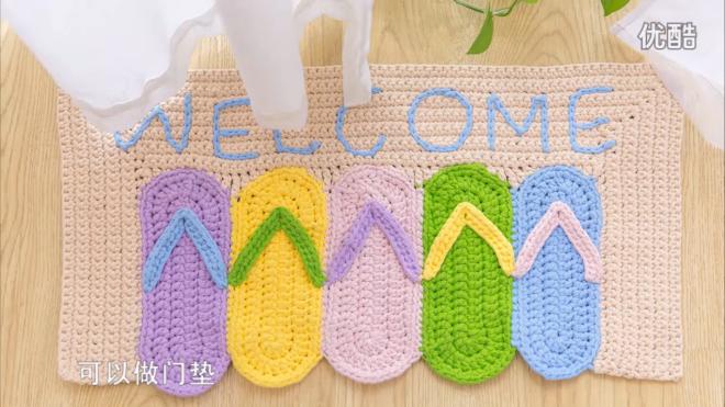 crochet floor mat (2).png